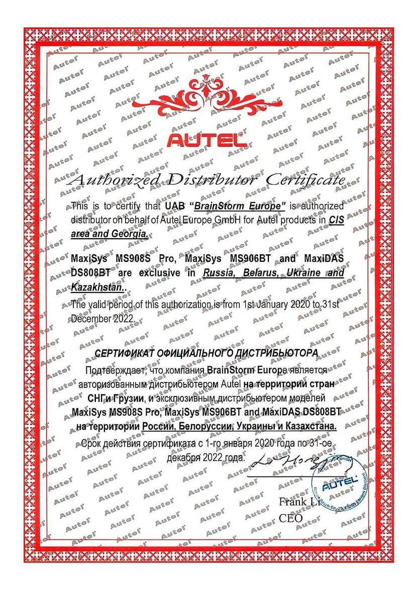 Сертификат официального представительства 2020-2022