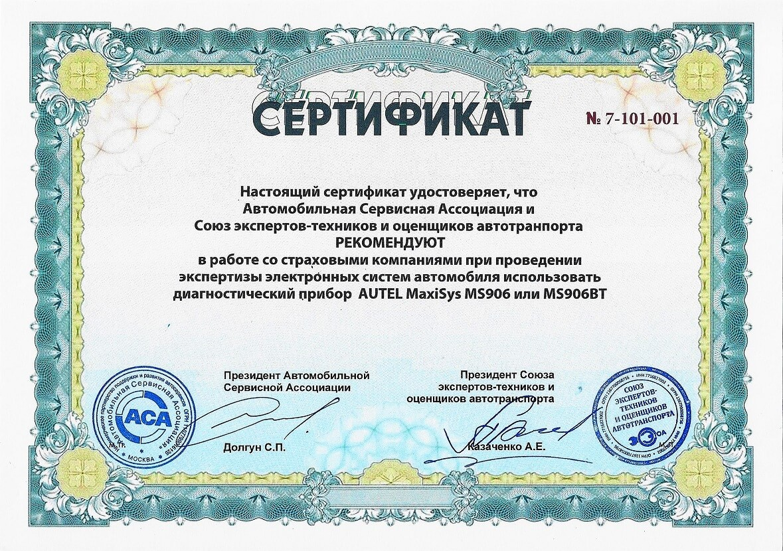 Сертификат рекомендации АСА