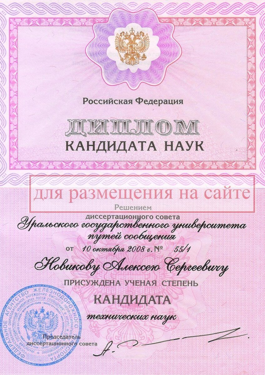 Диплом кандидата технических наук