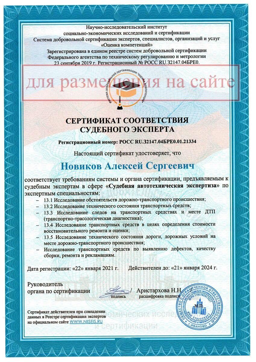 Сертификат автотехника 2021-2024
