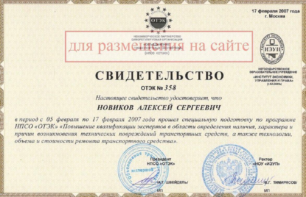 Свидетельство о повышении квалификации эксперта НПСО «ОТЭК»