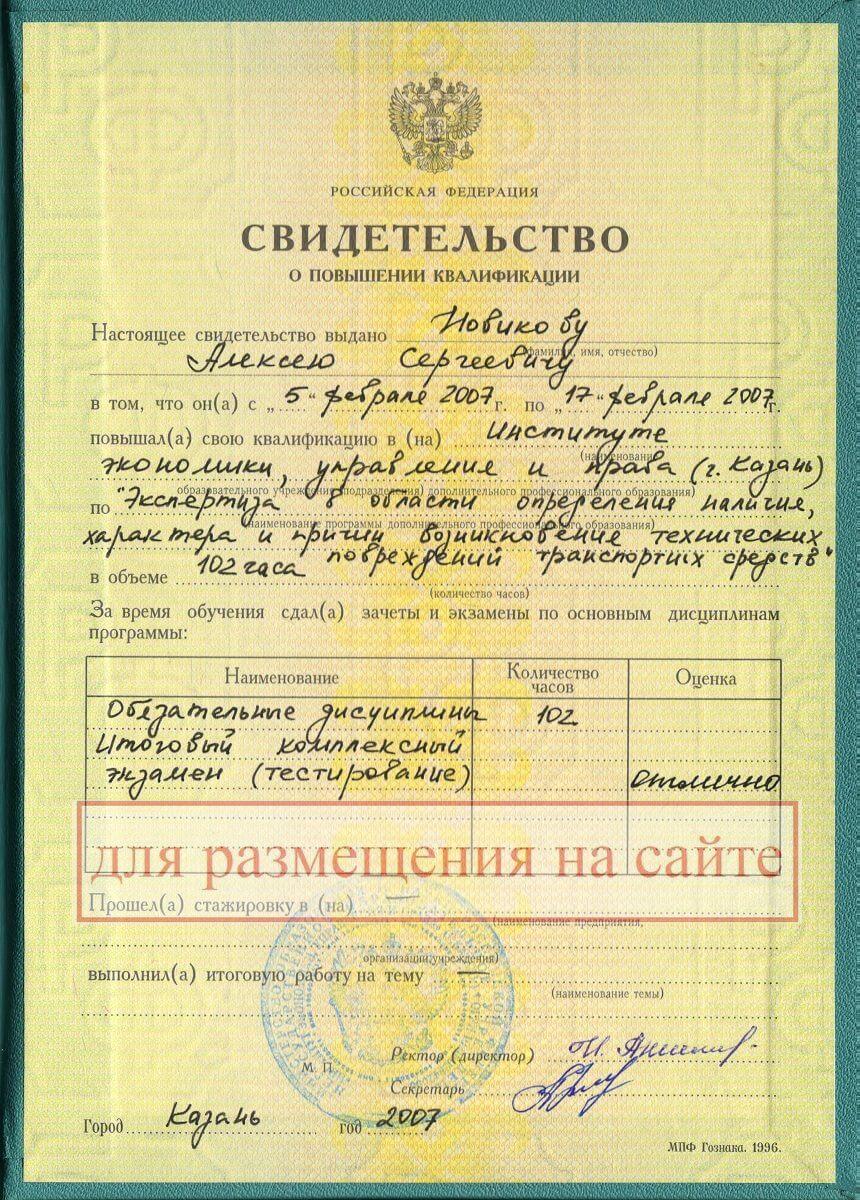 Свидетельство о повышении квалификации эксперта Казань