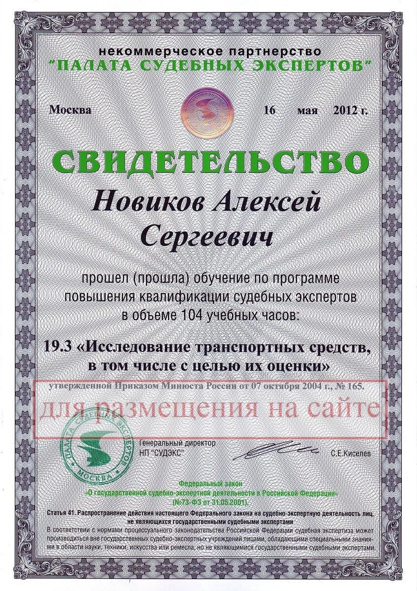 Свидетельство судебного эксперта по специальности 19.3
