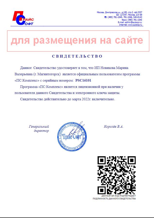 """Свидетельство программы """"ПС:Комплекс"""""""