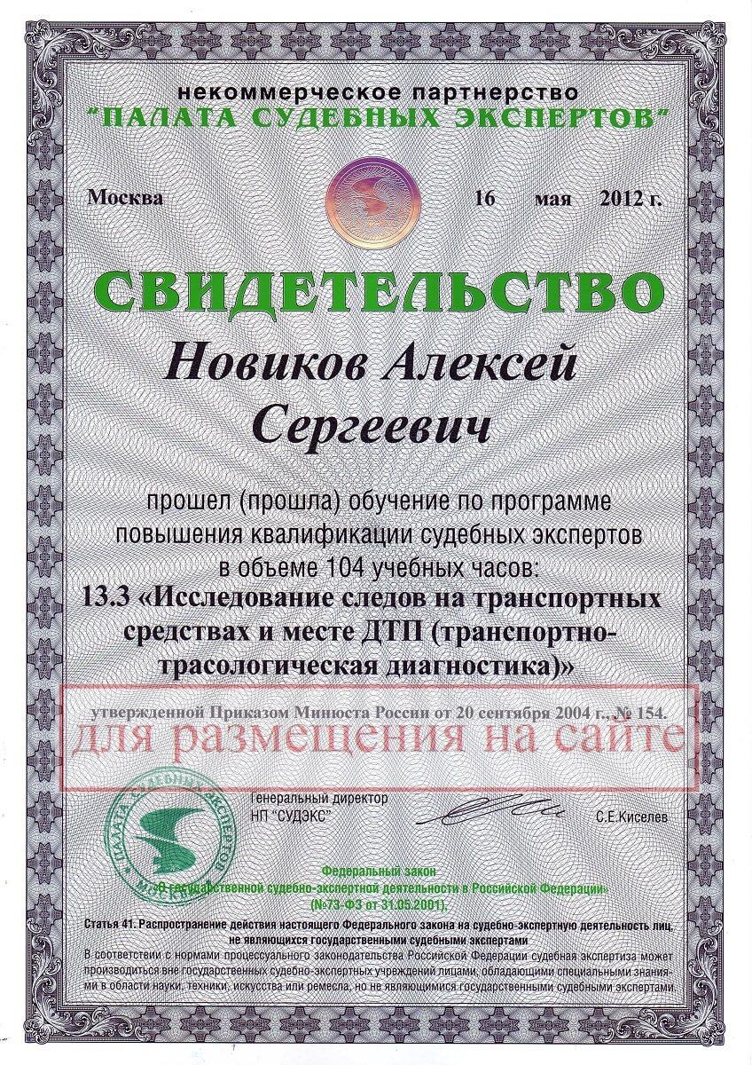 Свидетельство судебного эксперта по специальности 13.3