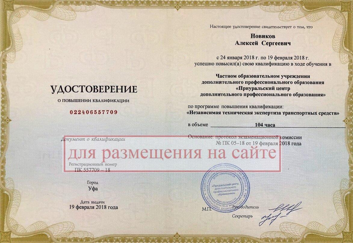 Удостоверение о повышении квалификации эксперта-техника