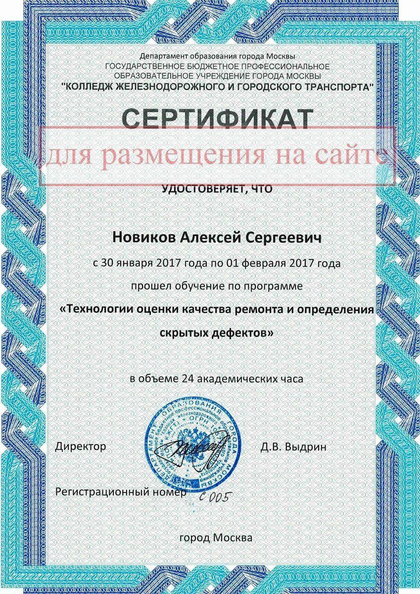 Сертификат о прохождении обучения по качеству ремонта